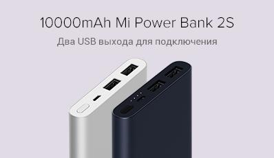 10000мАч Mi Power Bank 2S