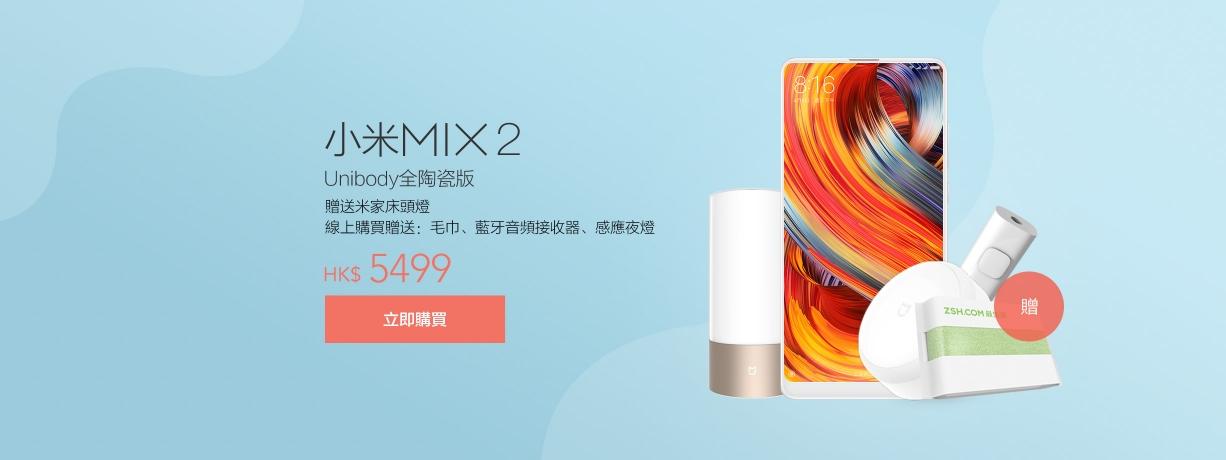 mix 2 白色
