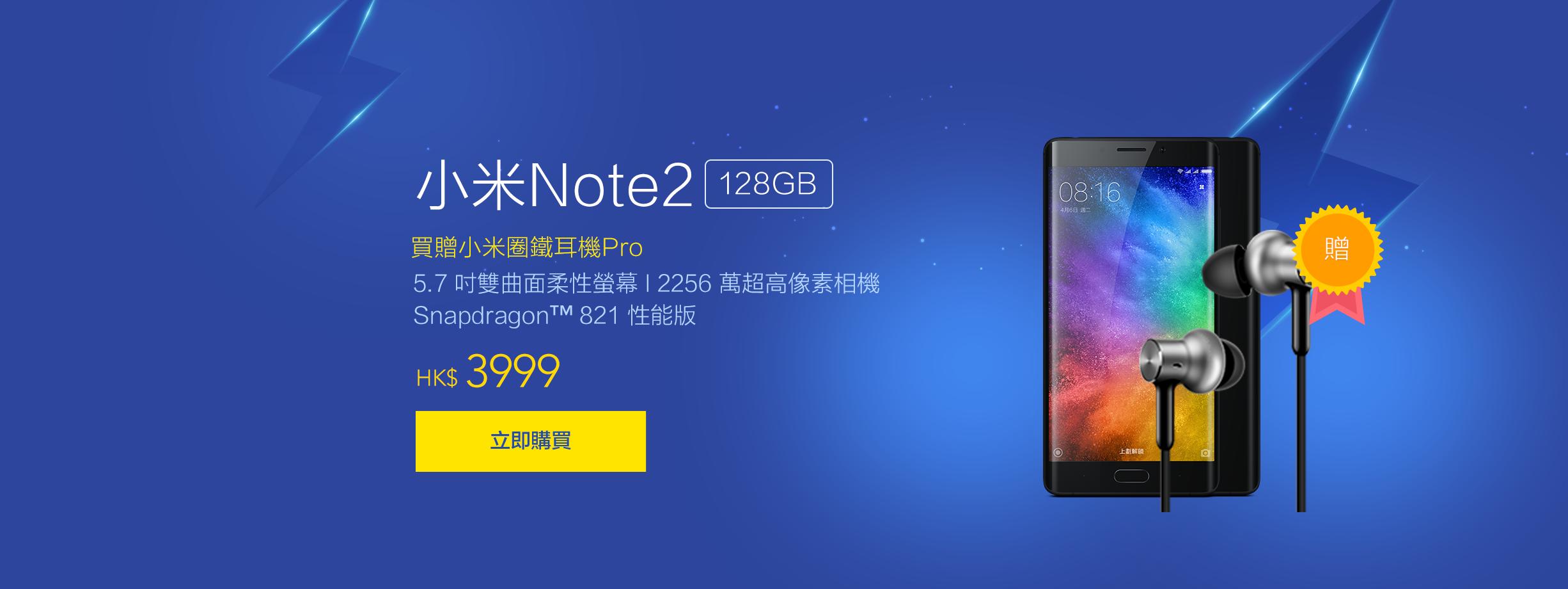 小米note2送圈铁pro