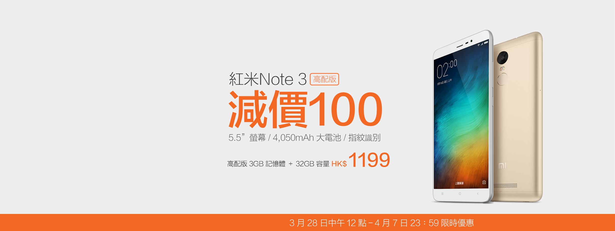 紅米note3降價