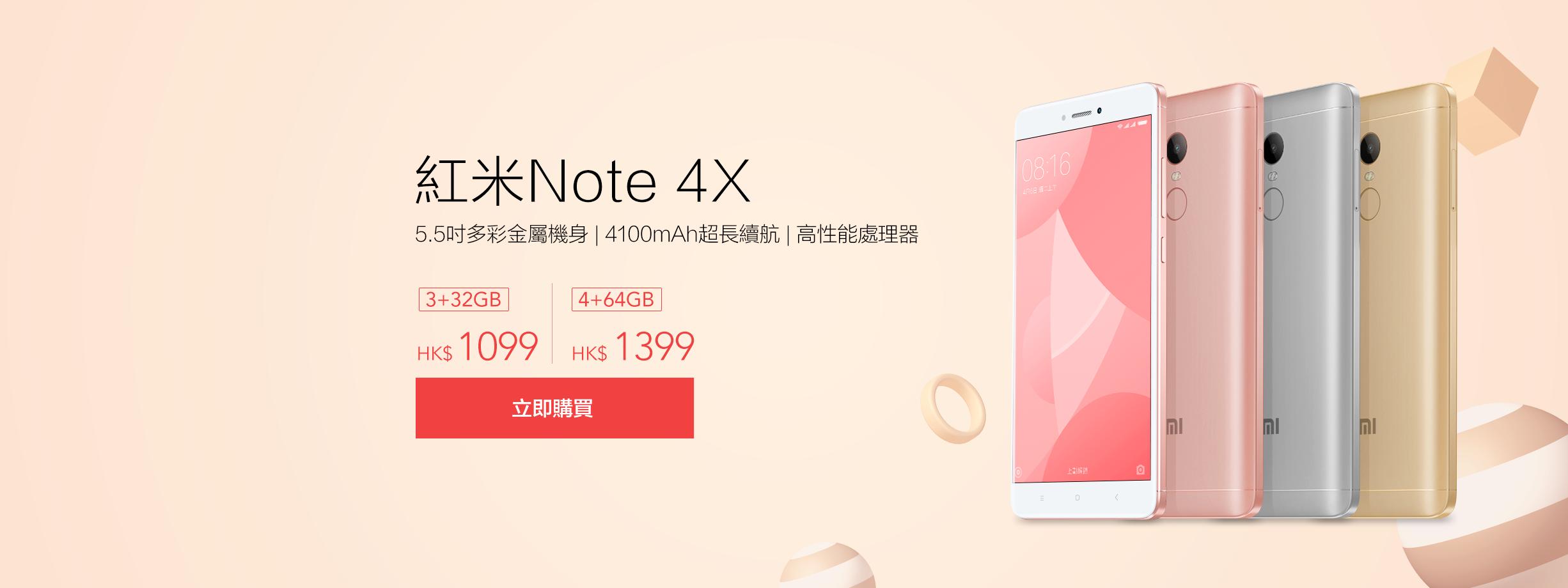 红米Note 4X开卖提示