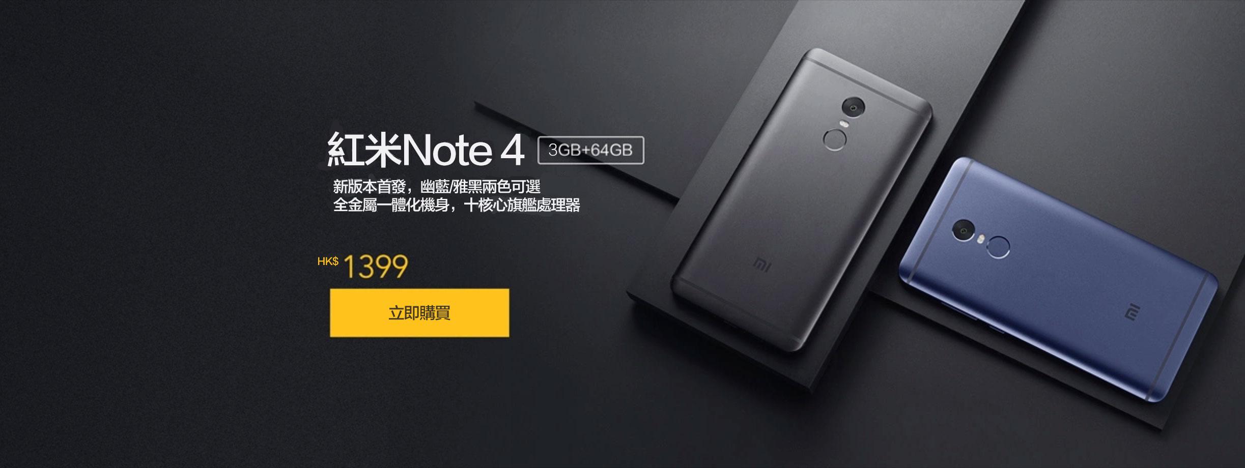note4新色