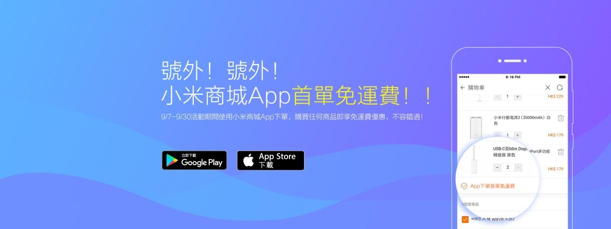 app優惠