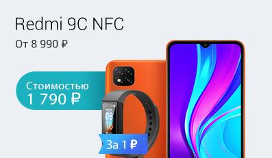 Redmi 9C NFC