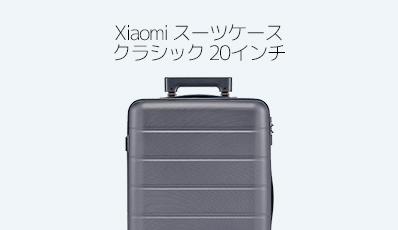Xiaomi スーツケース クラシック 20インチ