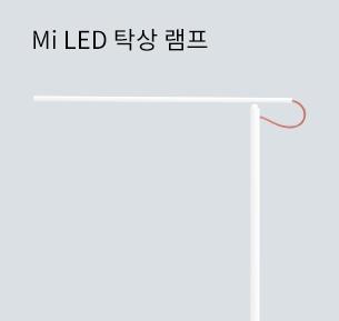 Mi LED 탁상 램프