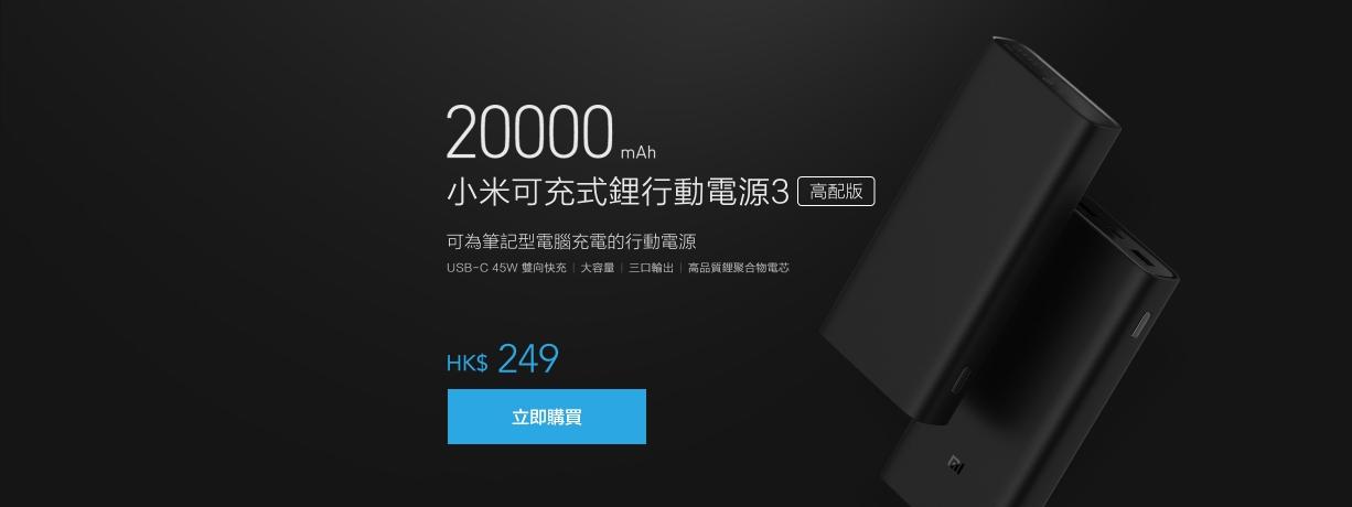 20000電源預售