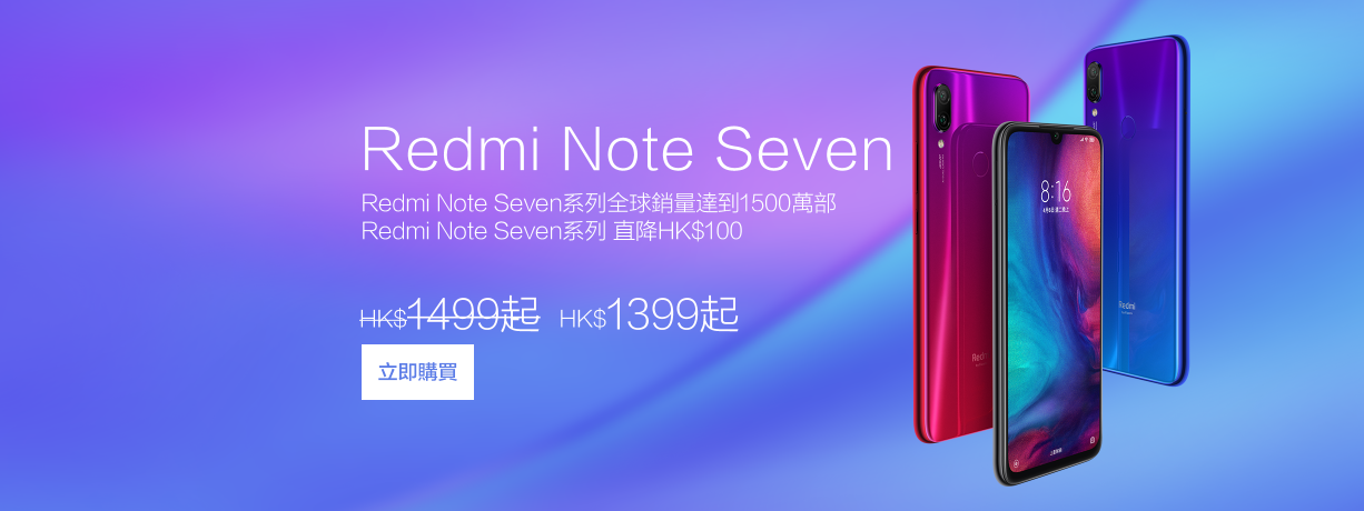 Redmi Note Seven