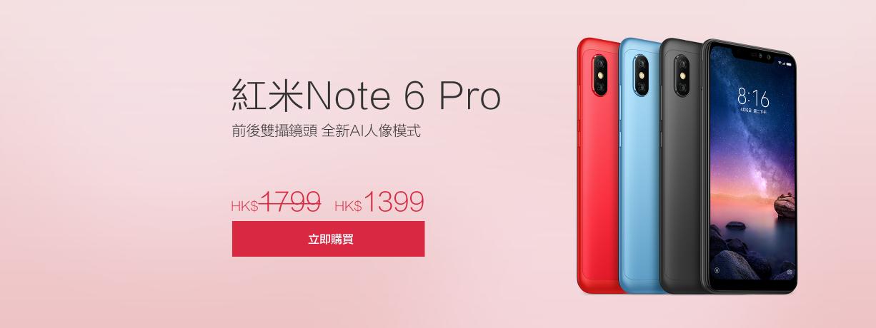 红米note6 pro