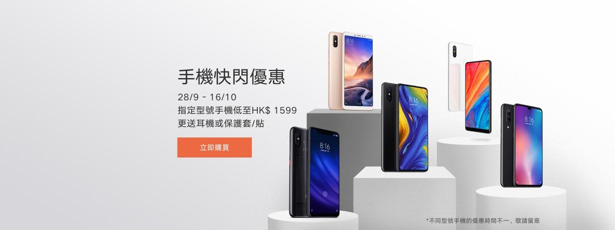 2019手机快閃優惠