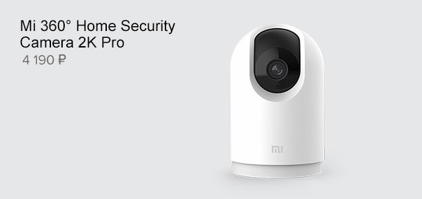 360° Home Security Camera 2K Pro