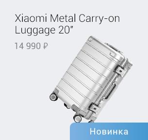 Xiaomi Metal Carry-on Luggage 20