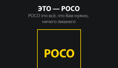 about poco