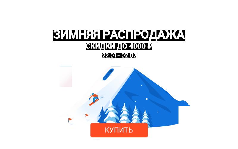 Winter-sale-2