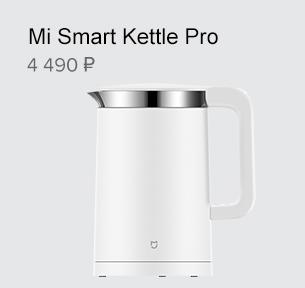 Mi Smart Kettle Pro