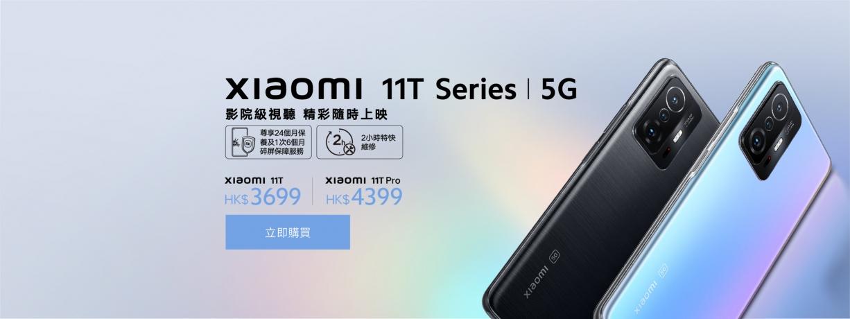 xiaomi 11T系列