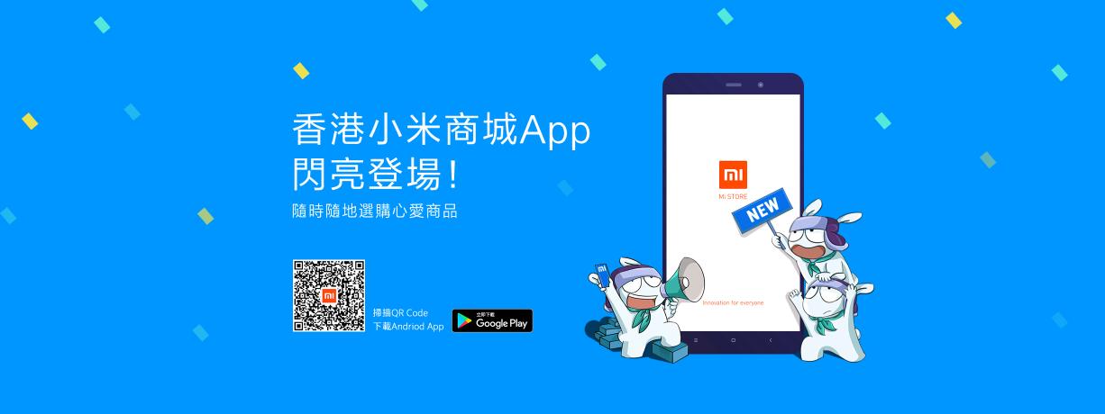 app上线