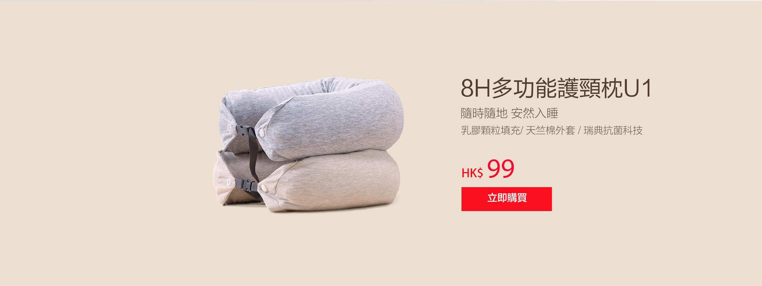 8H多功能護頸枕