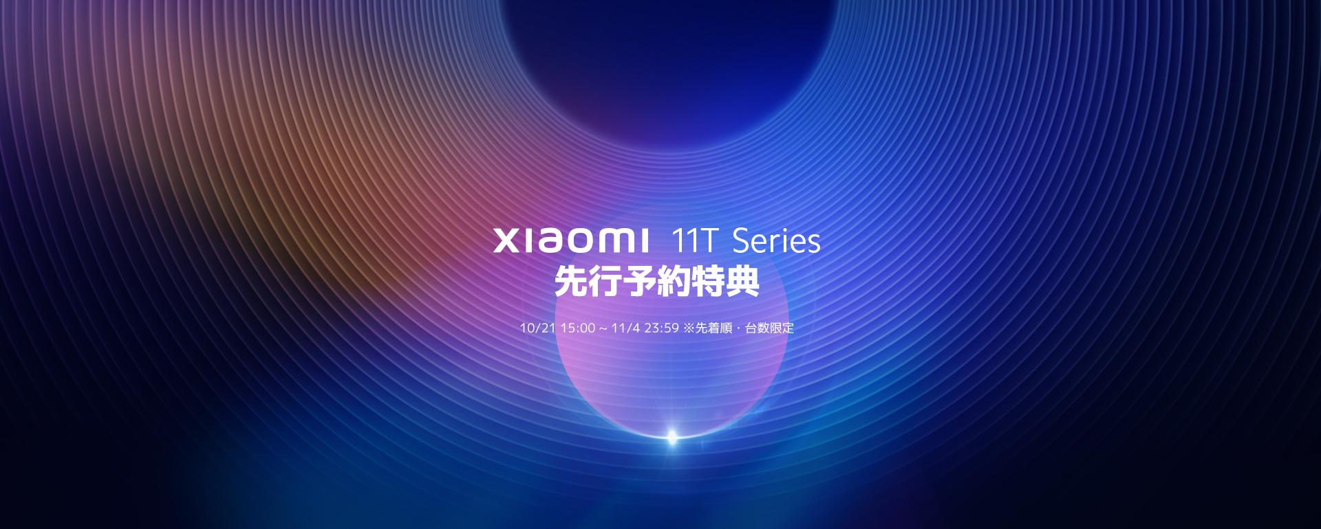 Xiaomi フラッグシップ新製品・先行予約特典