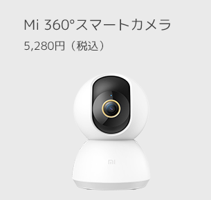 Mi 360°家庭用スマートカメラ 2K