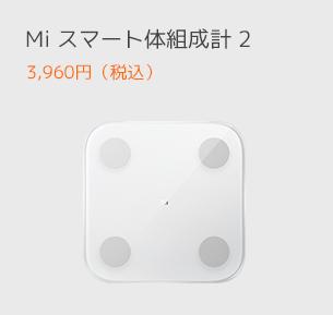 Mi スマート体組成計 2