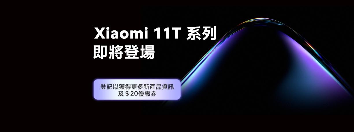 Mi 11T系列即將登場