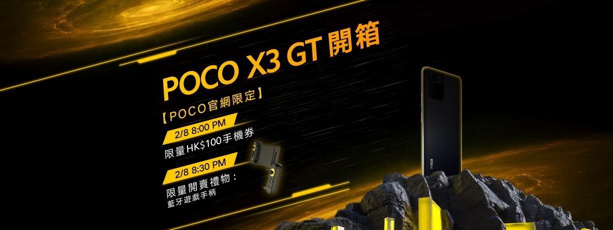 POCO X3 GT開箱