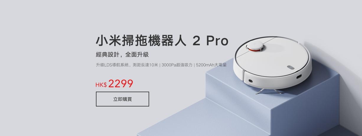 小米掃拖機器人 2 Pro