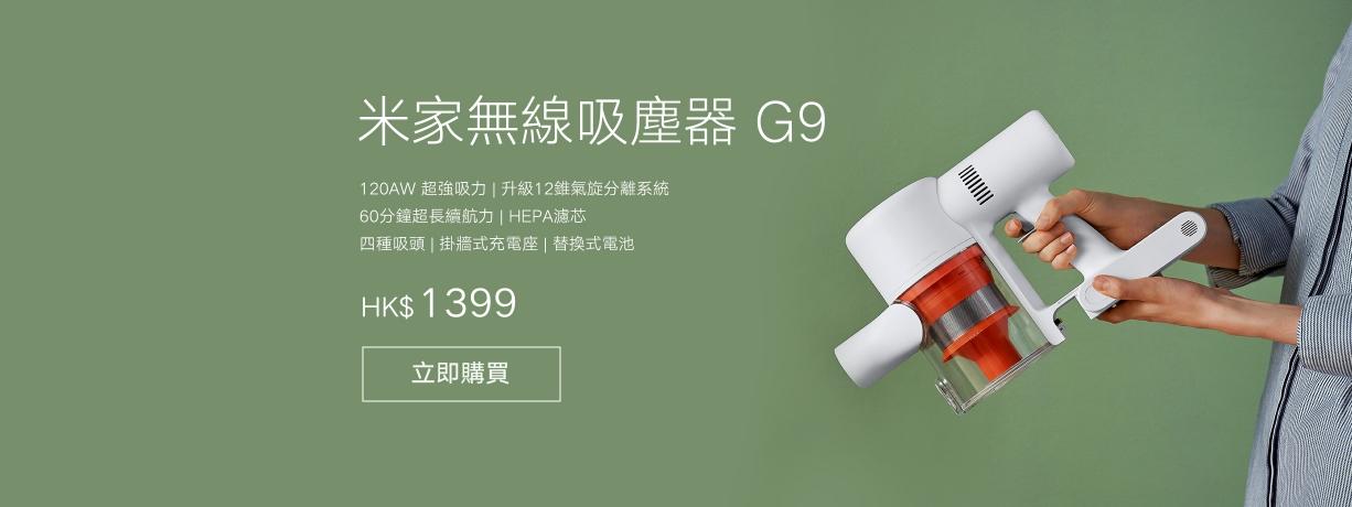 米家無線吸塵器G9