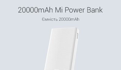 20000mAh Mi Power Bank