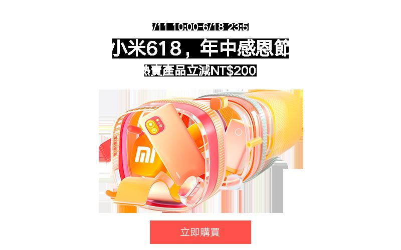小米618